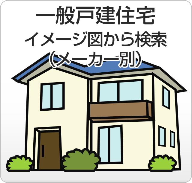給湯器の取替・交換機種を一戸建て住宅の形態から検索