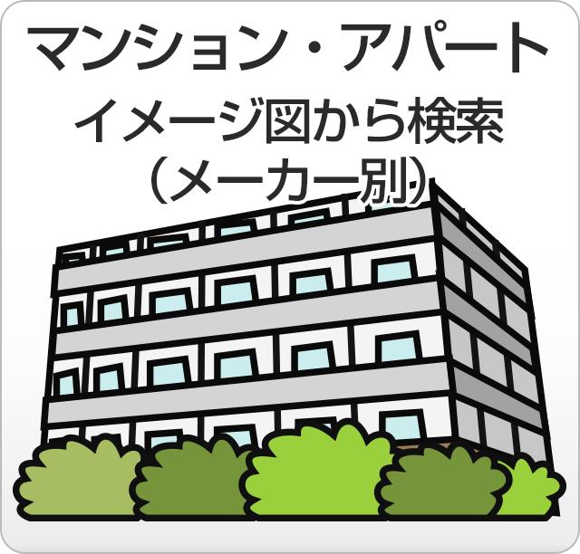 給湯器の取替・交換機種をマンション・アパートの形態から検索