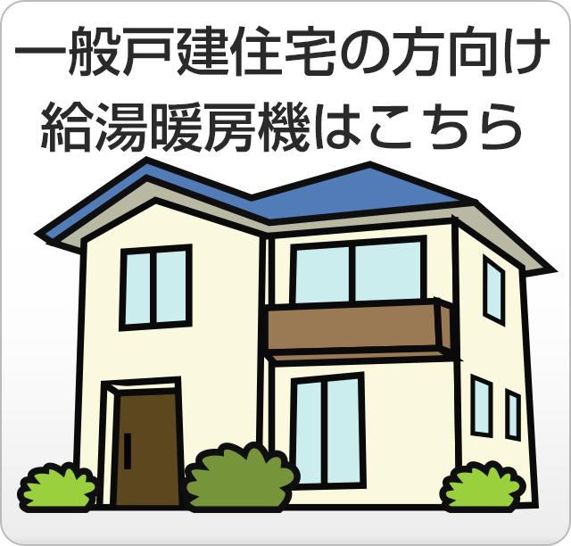 給湯暖房機の取替・交換機種を一戸建て住宅の形態から検索