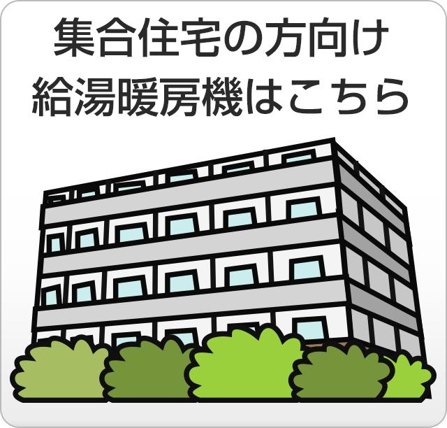 給湯暖房機の取替・交換機種をマンション・アパートの形態から検索