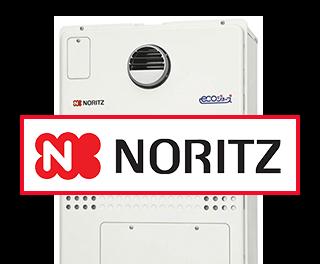 ノーリツ 給湯暖房機