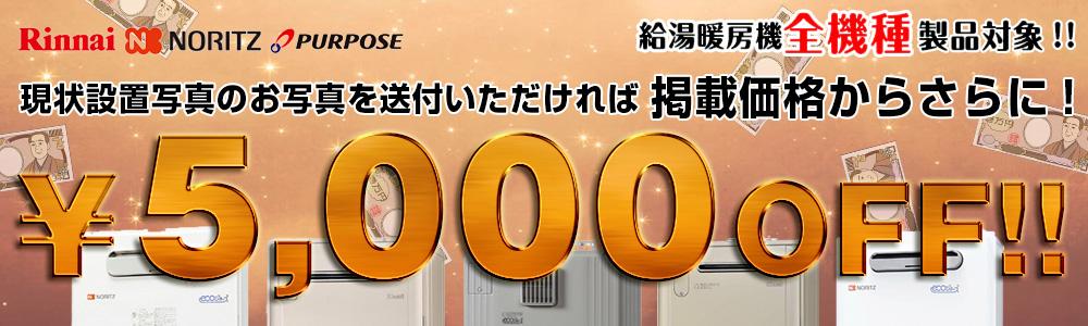 お写真送付で5,000円オフ