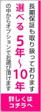 当社の取扱保証は安心のW10年保証!!